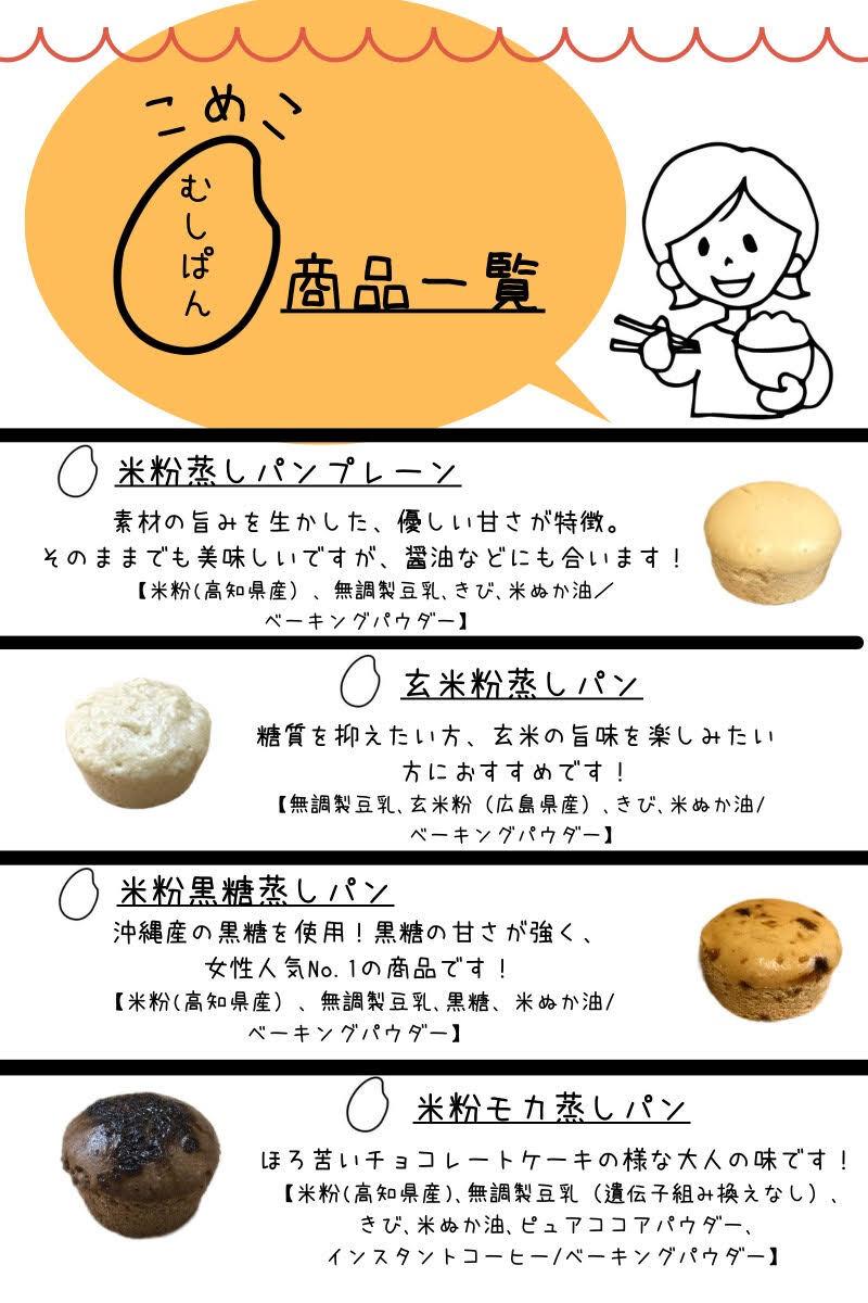 米粉蒸しパン一覧【閲覧専用】