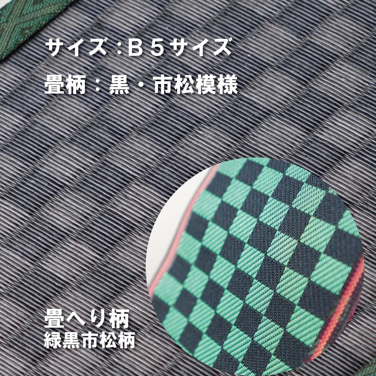 ミニ畳台 フィギア台や小物置きに♪ B5サイズ 畳:黒市松 縁の柄:緑黒市松柄 B5BM006