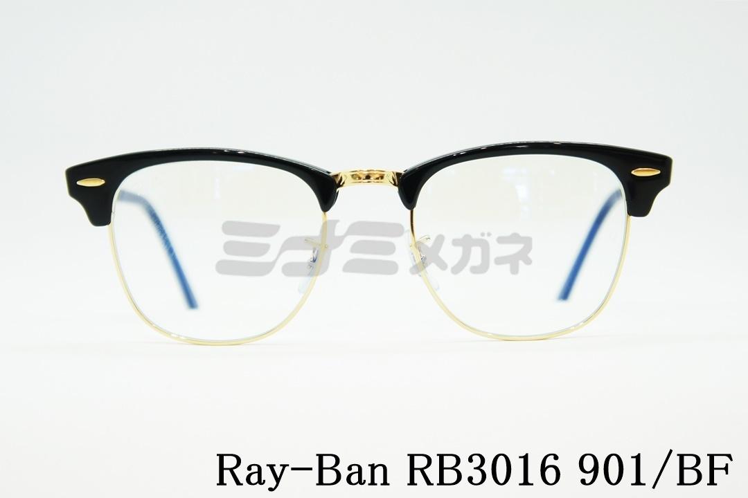 【正規取扱店】Ray-Ban(レイバン) RB3016 901/BF 49、51サイズ ラウンド クラブマスター CLUBMASTER クリアレンズ ブルーカット
