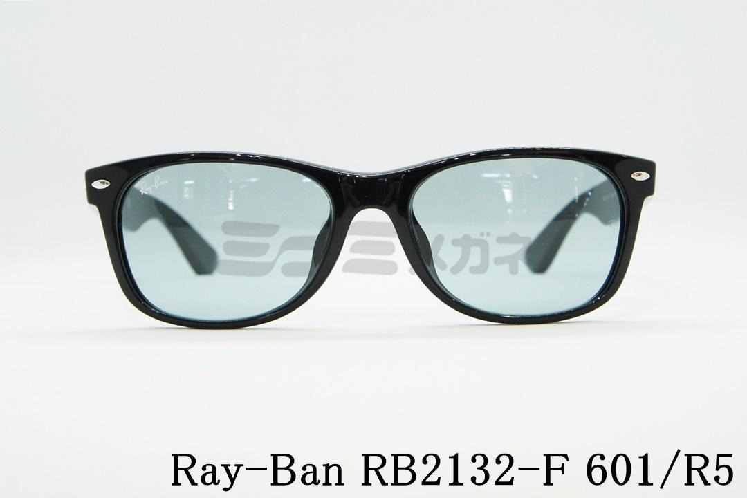 【正規取扱店】Ray-Ban(レイバン) RB2132-F 601/R5 55サイズ NEW WAYFARER ニューウェイファーラー ライトカラーサングラス