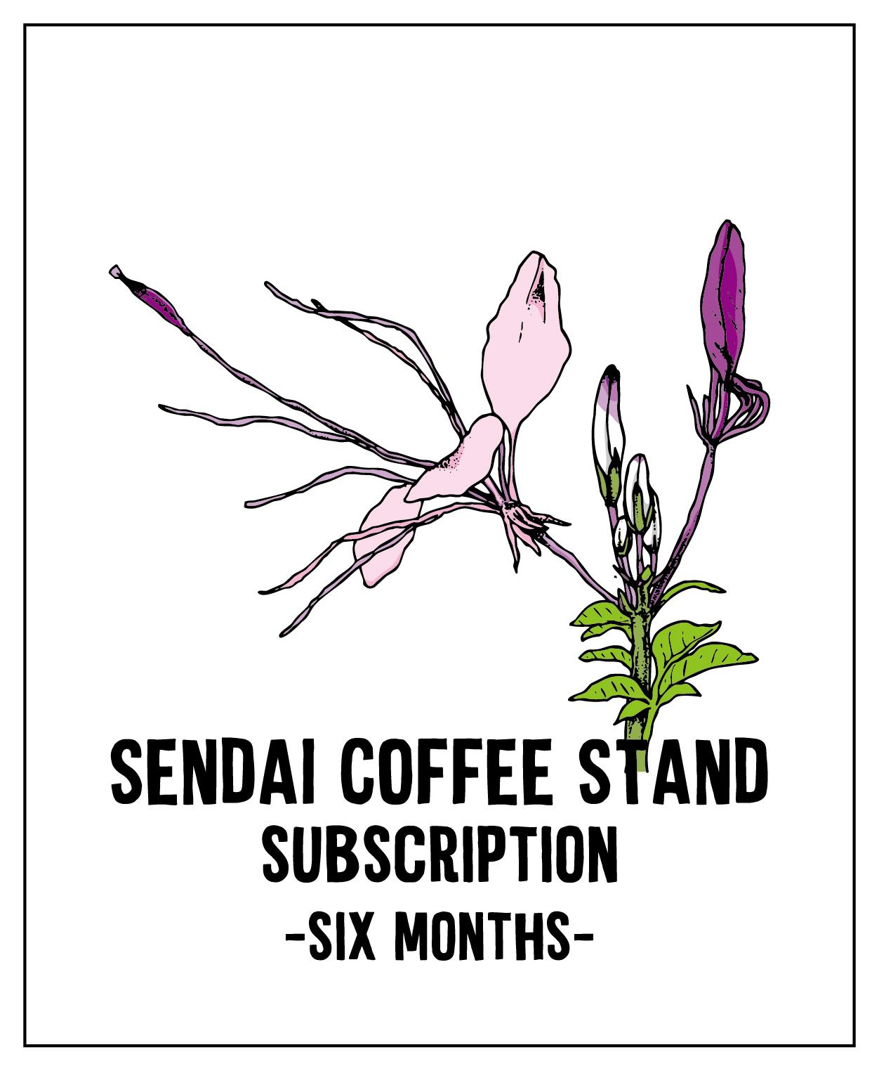 コーヒー豆定期便 6ヶ月コース