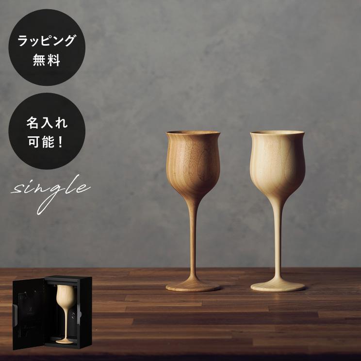 名入れ 木製ワイングラス リヴェレット ワインベッセル RIVERET <単品> rv-113