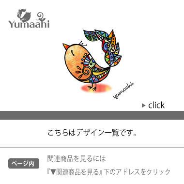 ※こちらはデザイン一覧 です。商品はページ内の関連商品からご覧ください。 羽尾の鳥