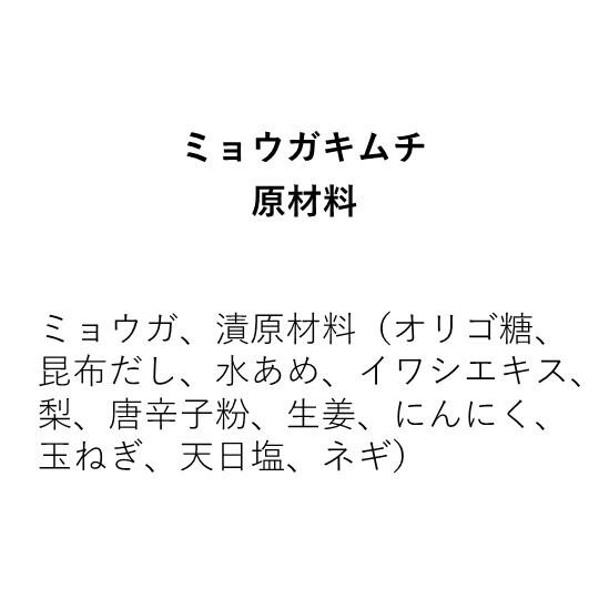 ミョウガキムチ(110g)