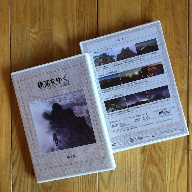 DVD「穂高をゆく」 第1集  31分