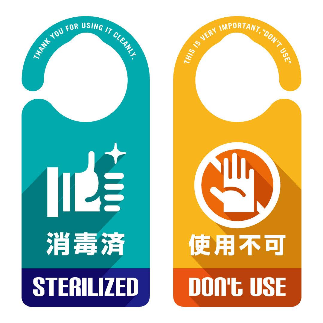 消毒済と使用不可[1153]【全国送料無料】 ドアサイン ドアノブプレート