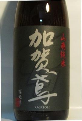 加賀鳶 山廃純米 超辛口 1.8L