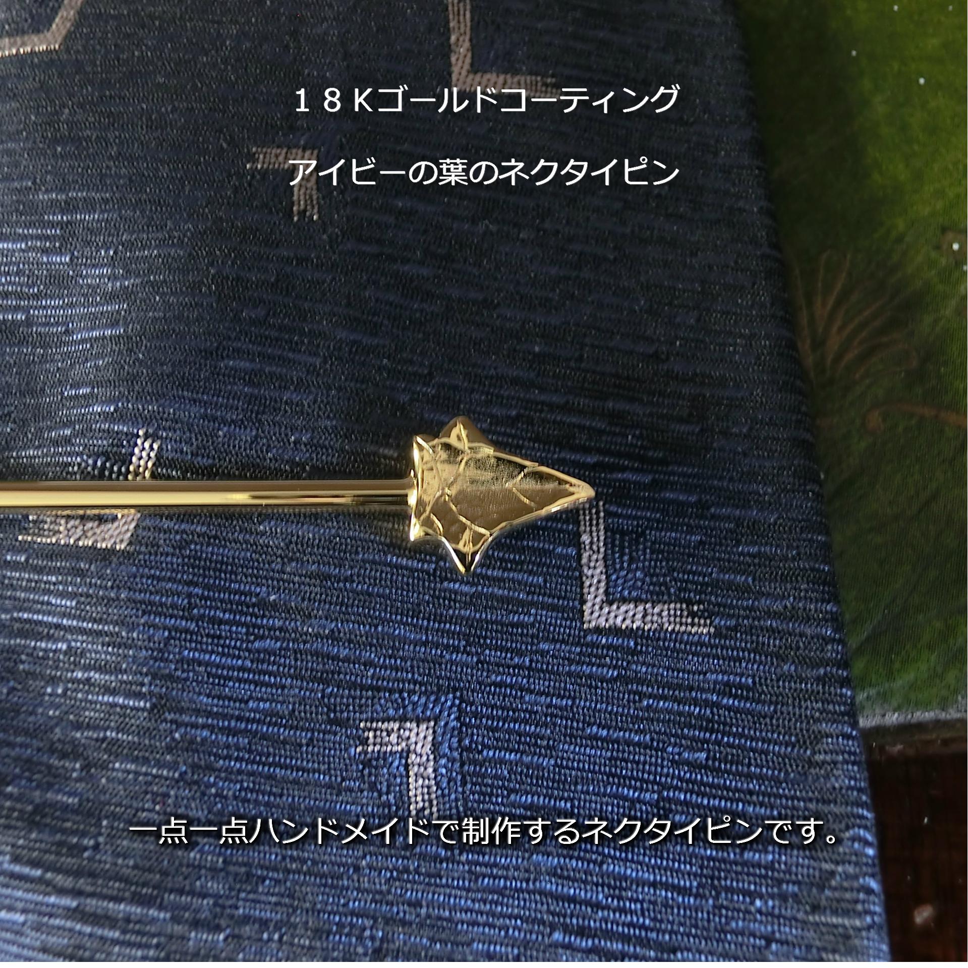 MASCOT TIE PIN -Gold ivy- アイビーのネクタイピン ゴールド