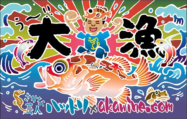 大漁旗タオル(さかな芸人ハットリ)
