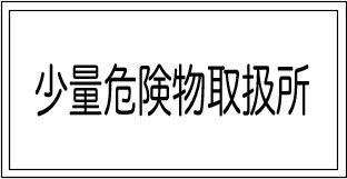 少量危険物取扱所 ラミプレート KHY27