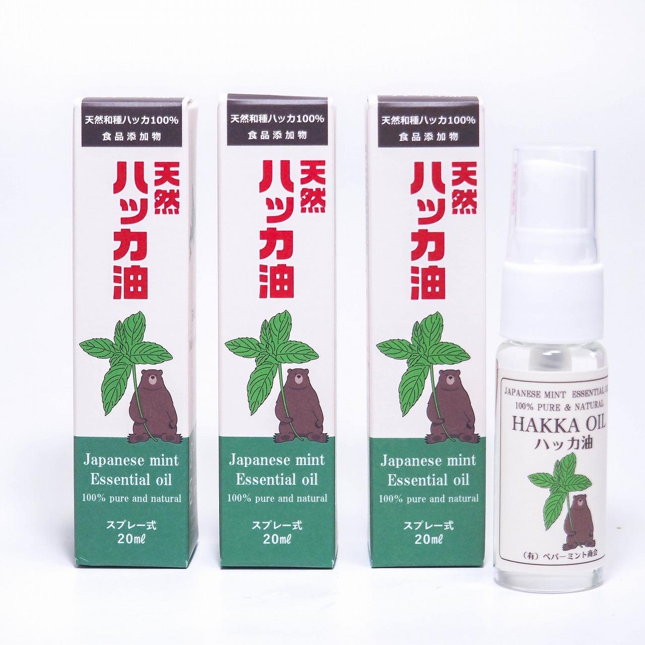 【送料無料】天然ハッカ油スプレー20ml 3本セット