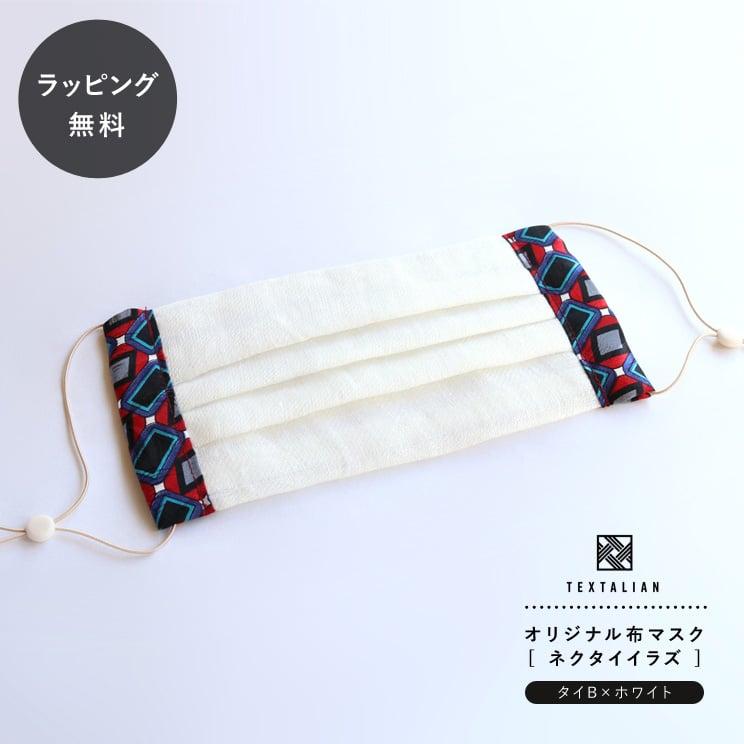 布マスク おしゃれ メンズ レディース 日本製 洗える テキスタリアン オリジナル 布マスク ネクタイイラズ タイB×ホワイト aa-0162