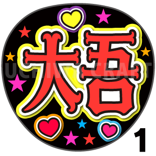 【プリントシール】【なにわ男子/西畑大吾】『大吾/大ちゃん』コンサートやライブに!手作り応援うちわでファンサをもらおう!!!