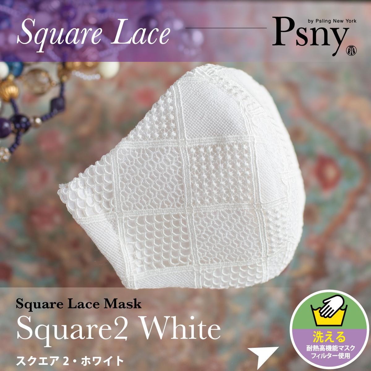 PSNY スクエア2・レース(ホワイト) 花粉 洗える不織布フィルター入り 立体 大人用 黄砂 卒業式 マスク 送料無料 L31