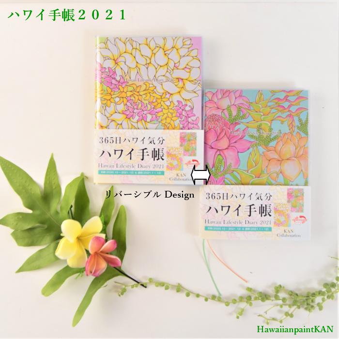 ハワイ手帳2021 B6判 大サイズ