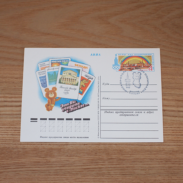 【ロシア】 こぐまのミーシャ ヴィンテージカード (No.2) ポストカード