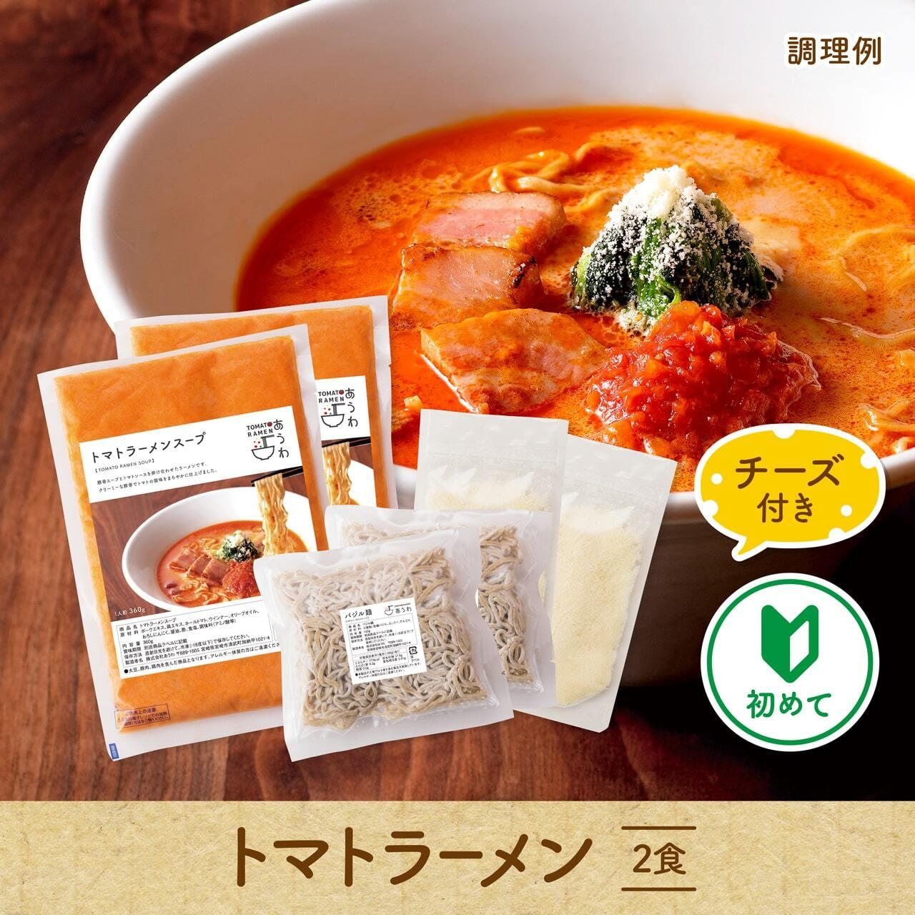 【初めての方/チーズ付き】トマトラーメン 2食セット