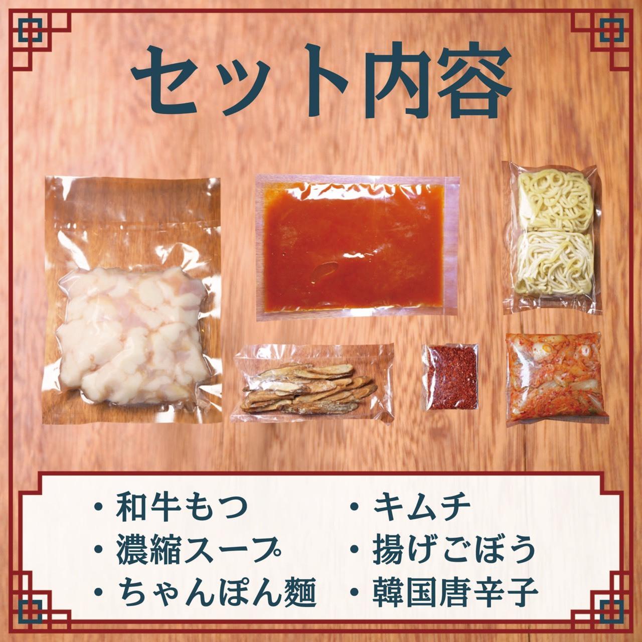 国産黒毛和牛 辛もつ鍋(3~4人前)