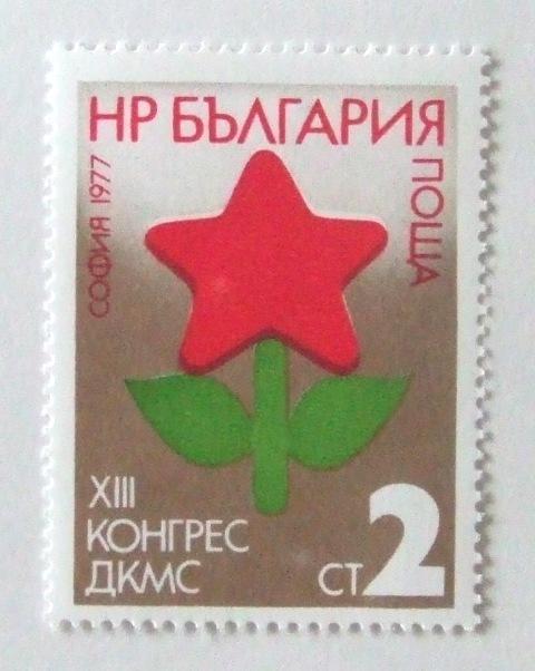 青年組織会議 / ブルガリア 1977