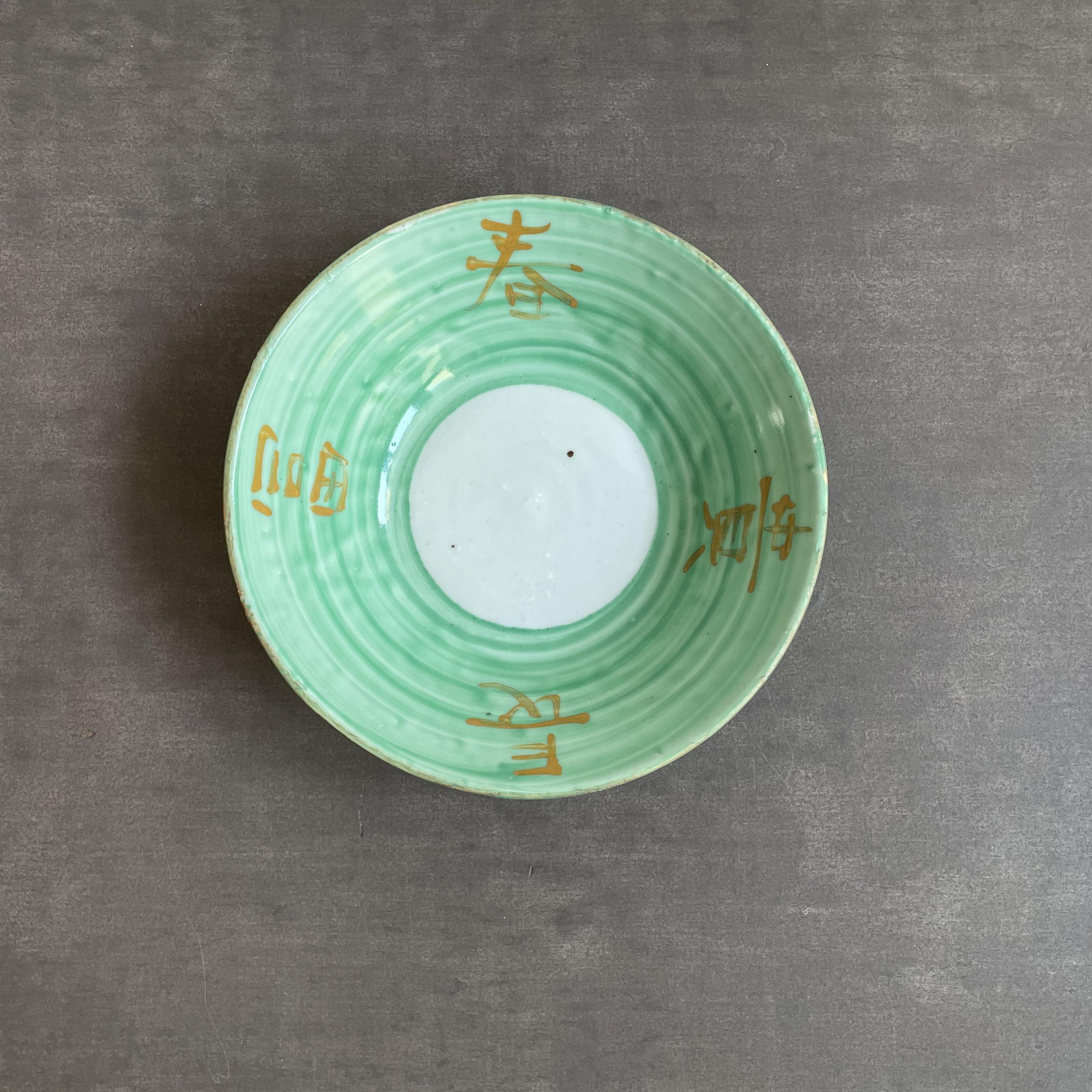 中尾万作    緑彩鉢