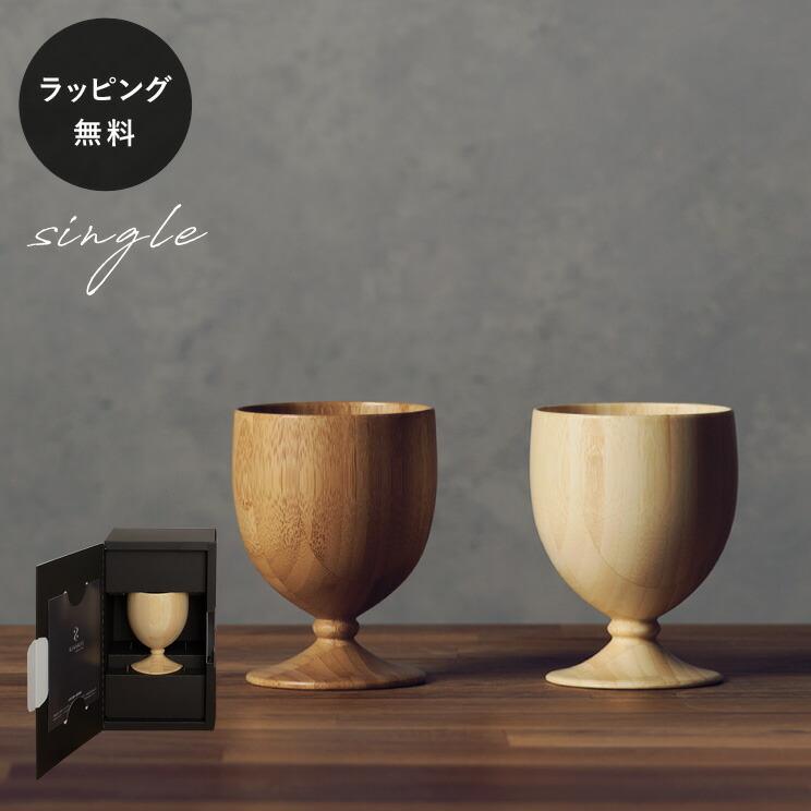 木製グラス リヴェレット RIVERET ゴブレット <単品> rv-106z