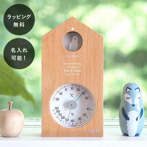 名入れ ハト温湿度計 ナチュラル 温度計 湿度計 tu-0313