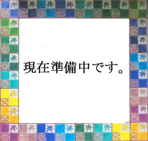 陶磁器用無鉛絵具 EXMシリーズ(洋絵具) EXM0800