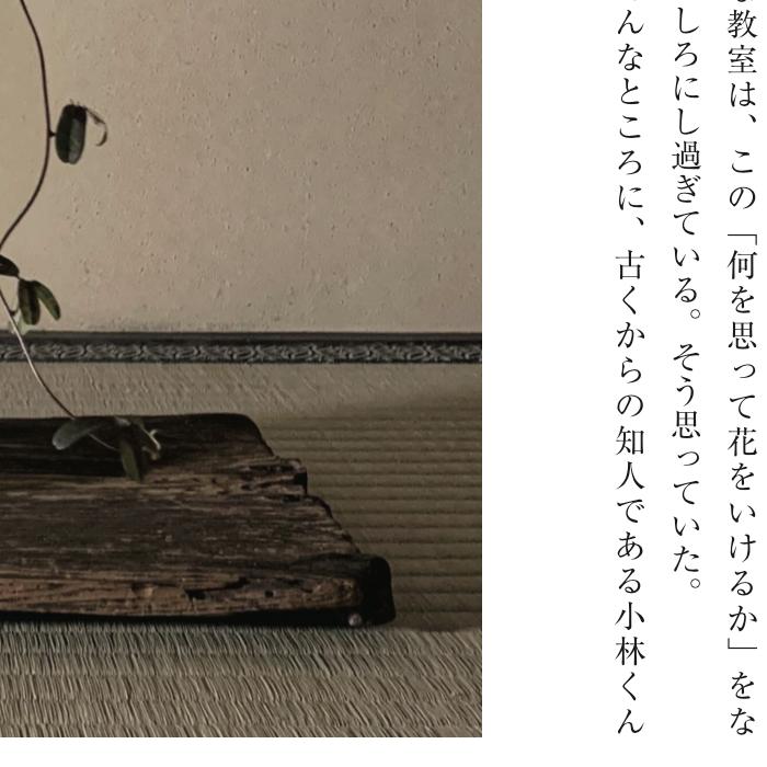 エッセイ「IKEBANA Awareness [2020 Autumn-Winter] を終えて」