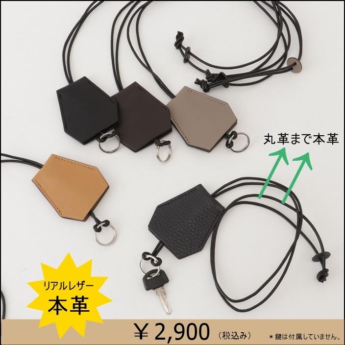 限定!ハギレで作った本革クロシェット~当店オリジナル革製品ブランド、Genuine Leather