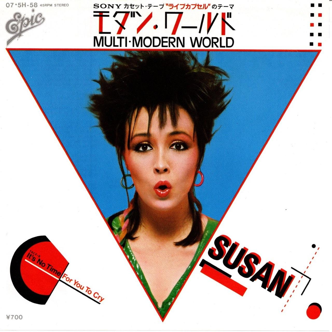 【7inch・国内盤】スーザン(SUSAN) / モダン・ワールド  Multi-Modern World