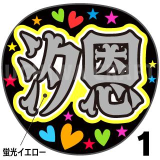【蛍光プリントシール】【JO1/鶴房汐恩】『つるぼー』『汐恩』コンサートやライブに!手作り応援うちわでファンサをもらおう!!!