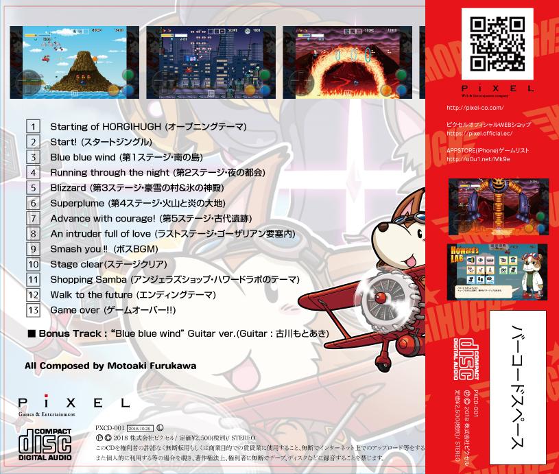 「ホーギーヒュー」 オリジナルサウンドトラック