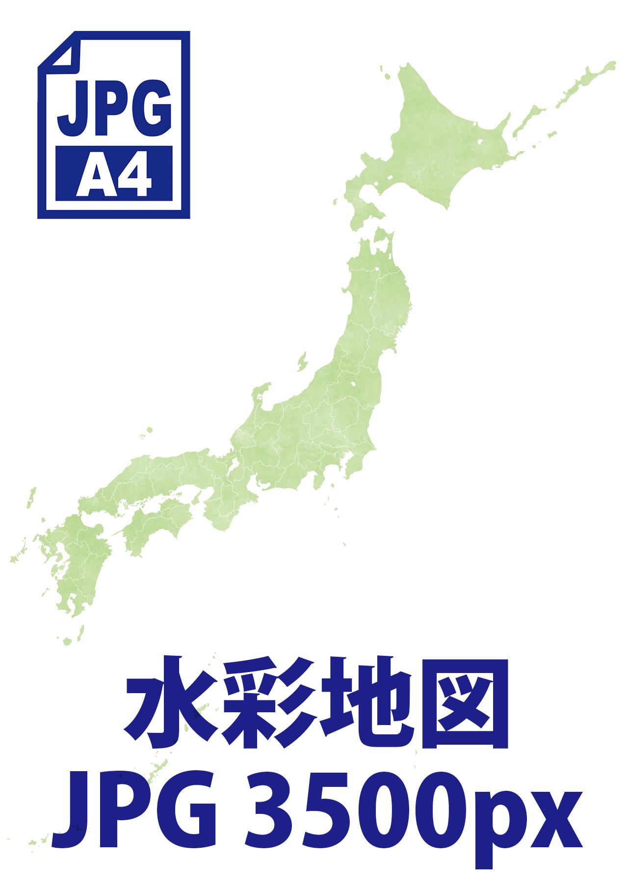 日本地図(水彩 3500px)