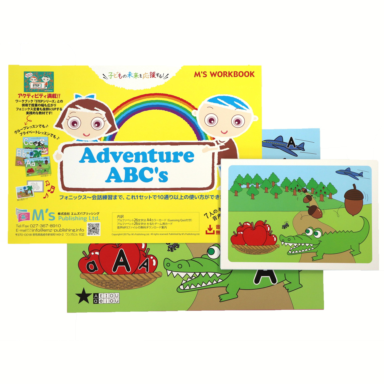 【Adventure ABC's(音声ダウンロード可)】