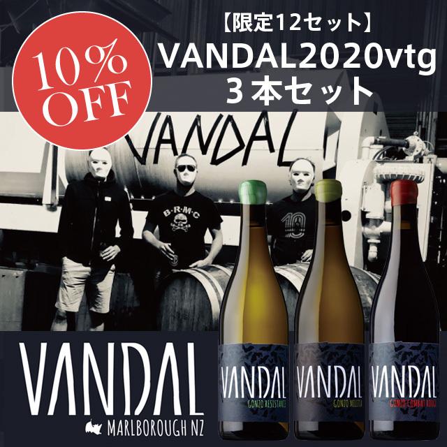 【限定12セット】VANDAL 2020vtg 3 Pieces Set / ヴァンダル2020ヴィンテージ3本セット