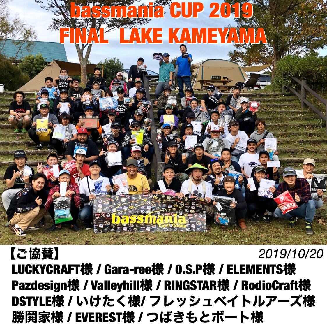 bassmania CUP FINAL 【TOP20 & ユニバーサル 戦】【大会結果】