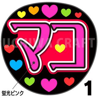 【蛍光プリントシール】【NiziU(ニジュー)/山口真子】『マコ』コンサートやライブに!手作り応援うちわでファンサをもらおう!!!