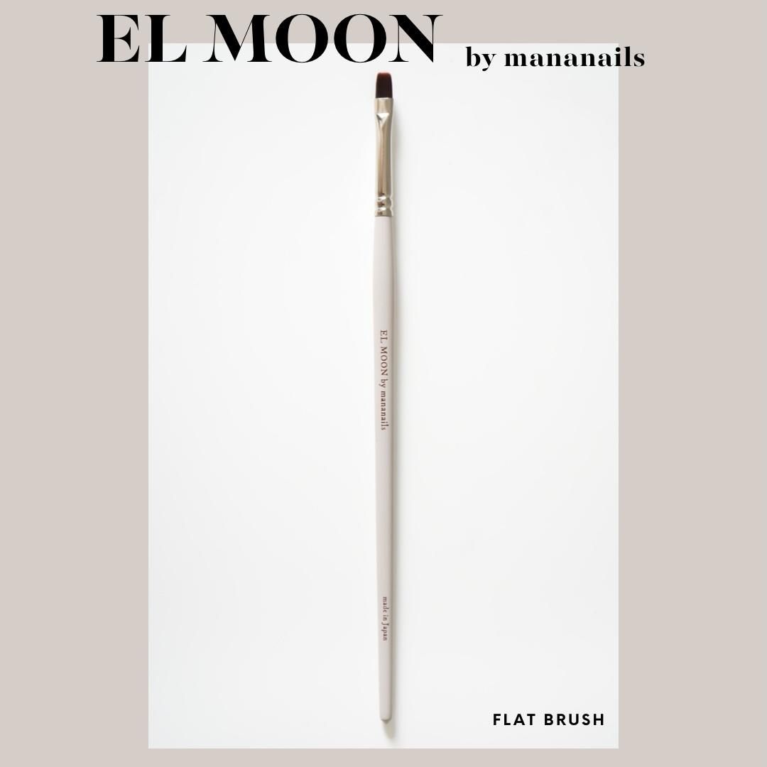 EL MOON フラットブラシ