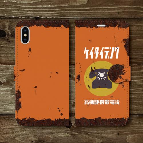 レトロ看板調/ホーロー看板調/ケイタイデンワ/橙色ベース(オレンジ)/iPhoneスマホケース(手帳型ケース)