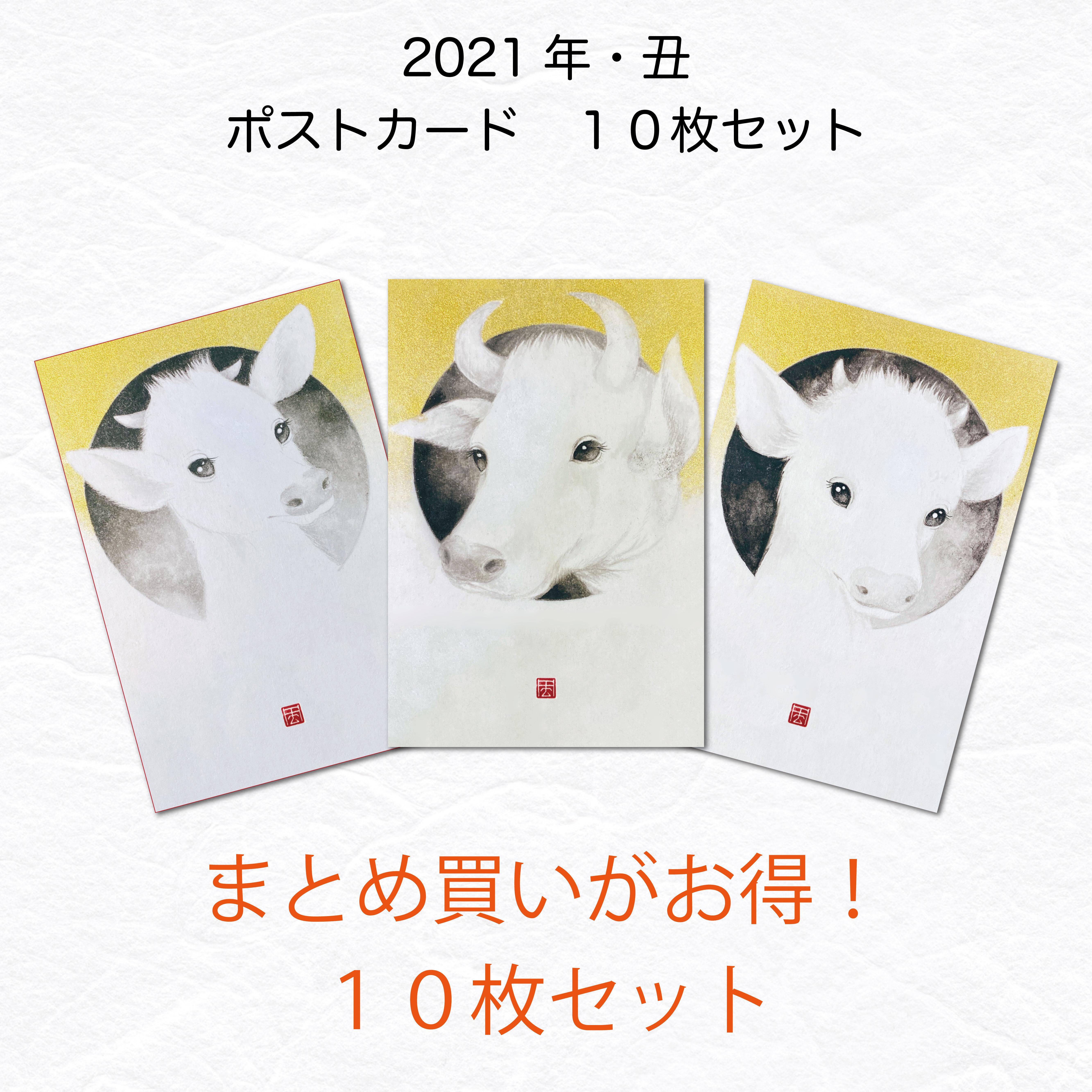 【お得な10枚まとめ買いセット】2021年 ポストカード・年賀状 丑