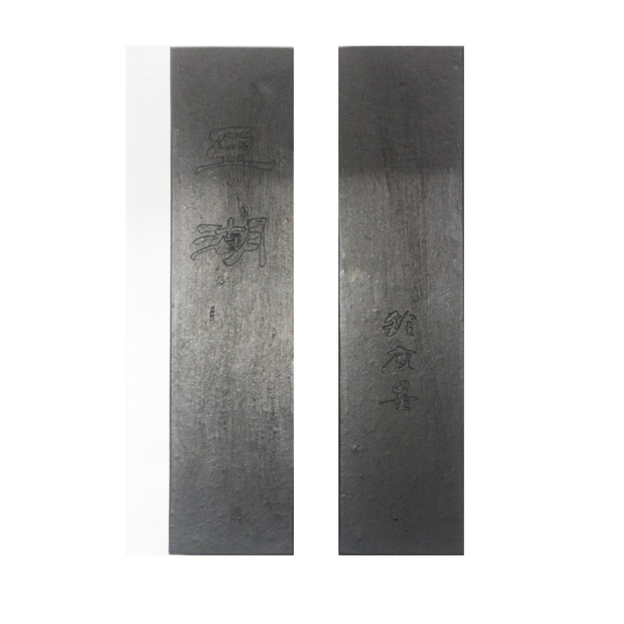 油煙墨 紫紺系 亜湖5丁型(箱無し)