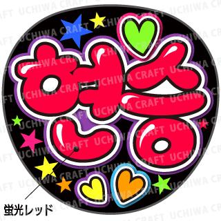 【蛍光プリントシール】【HIGHLIGHT(ハイライト)/ヒョンスン】『현승』 K-POPのコンサートやツアーに!手作り応援うちわでファンサをもらおう!!!