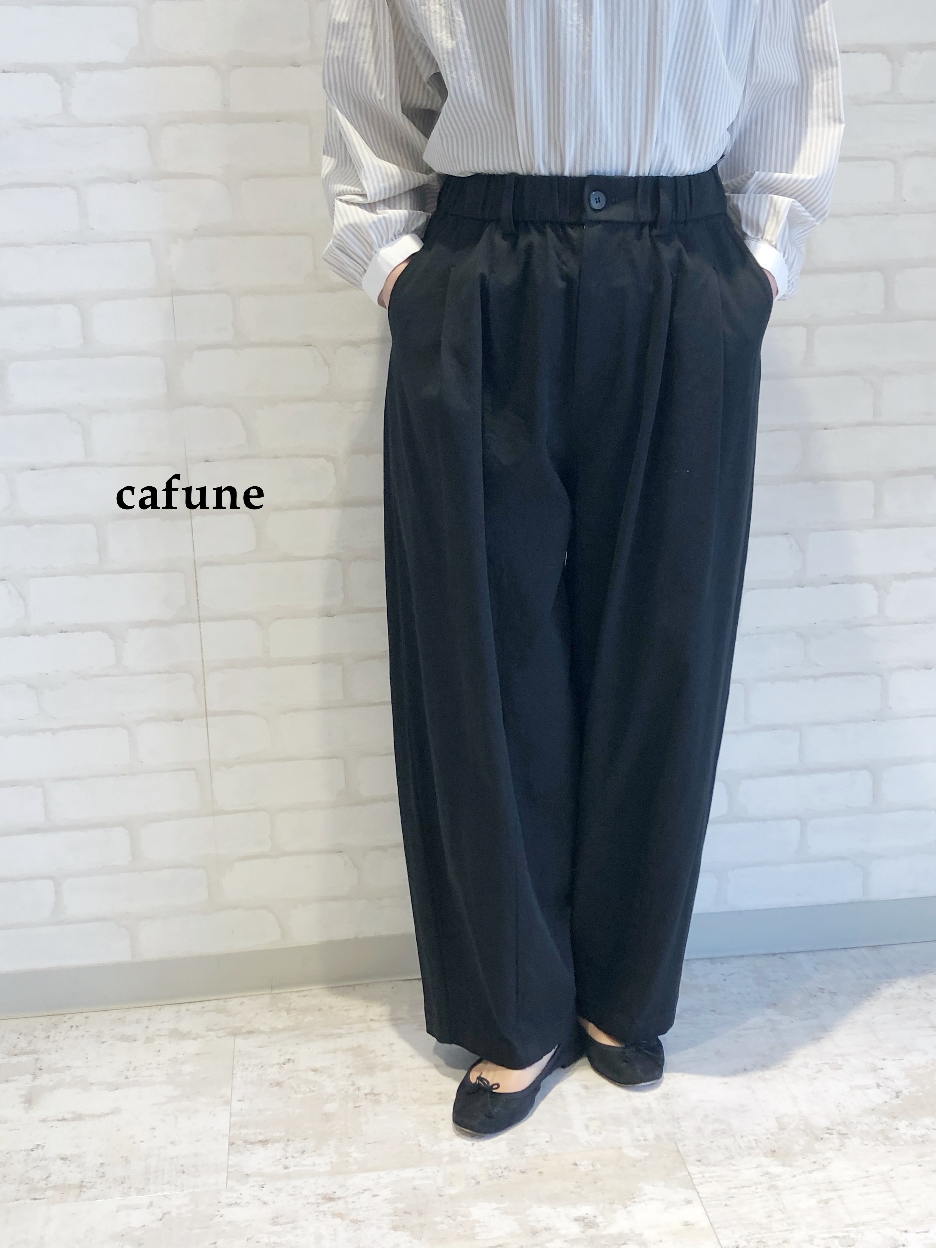 【再入荷】cafune/リラックスタックパンツ/115601(ブラック)