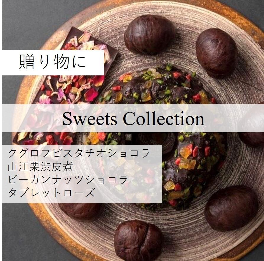 """【クール便配送】Sweets Collection  2021""""《化粧箱入》"""