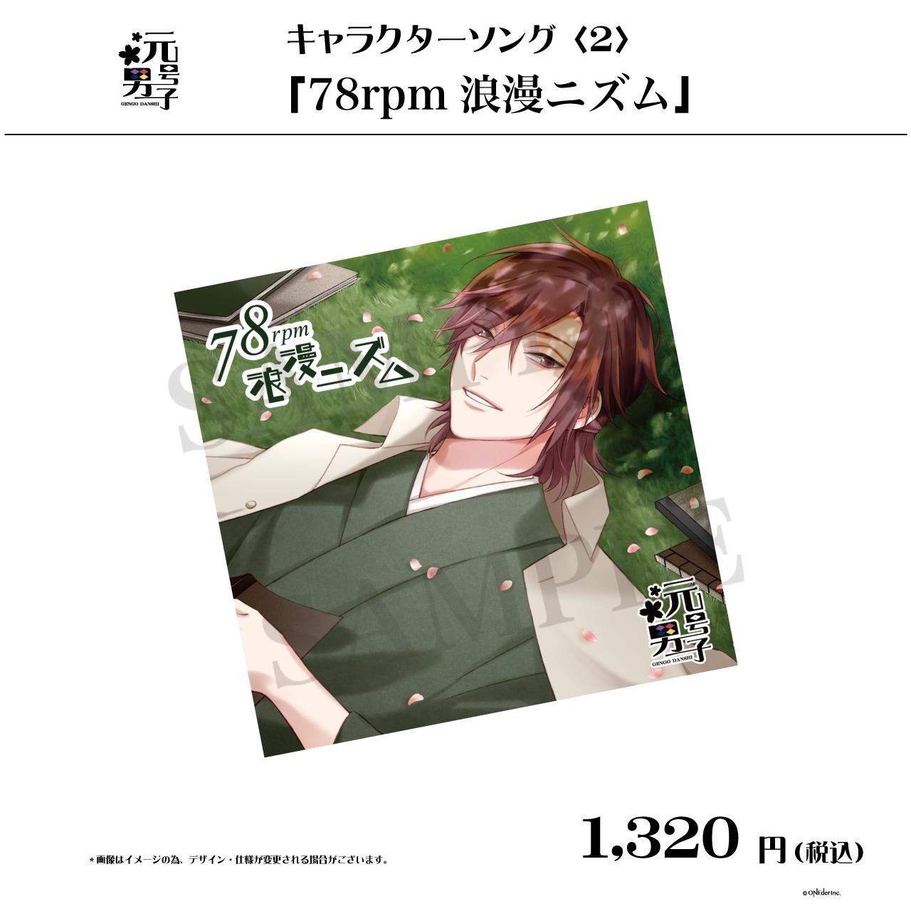 【購入特典付】元号男子キャラクターソング〈2〉 「78rpm 浪漫ニズム」