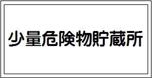 少量危険物貯蔵所  スチール普通山 SM04