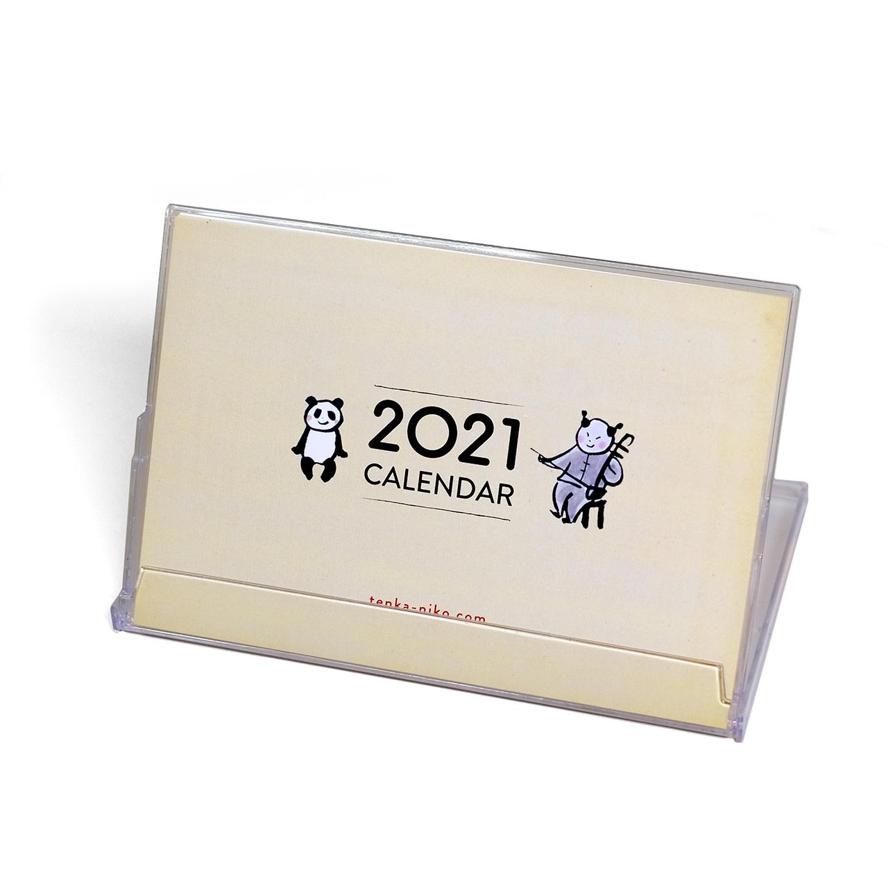 からこカレンダー2021