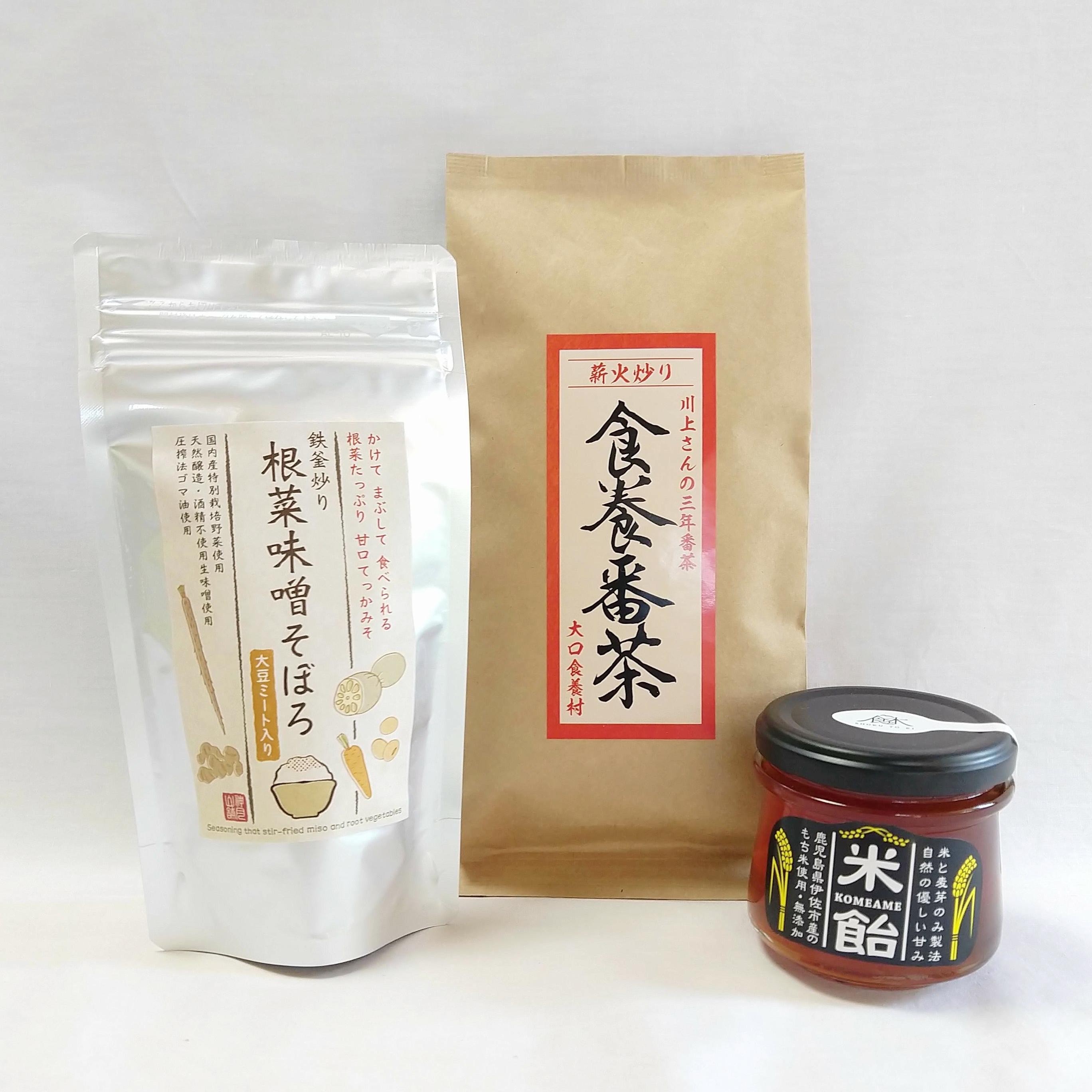 米飴、食養番茶120g、根菜味噌そぼろセット【送料込み】