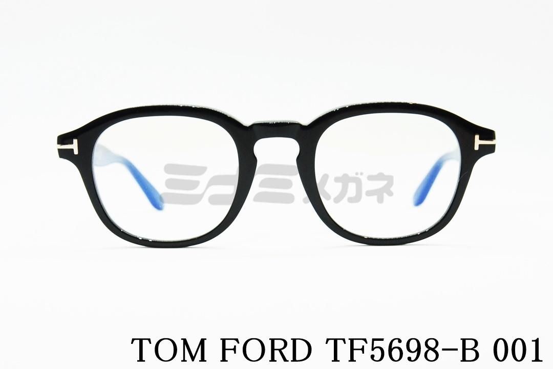 【正規品】TOM FORD(トムフォード) TF5698-B 001 正規品 クラシカル ボストン