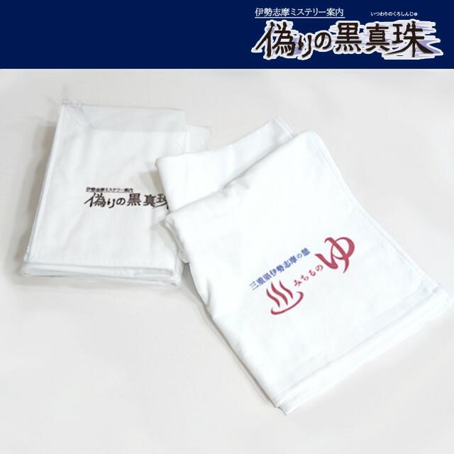 「みちるのゆ」バスタオル / ハッピーミール